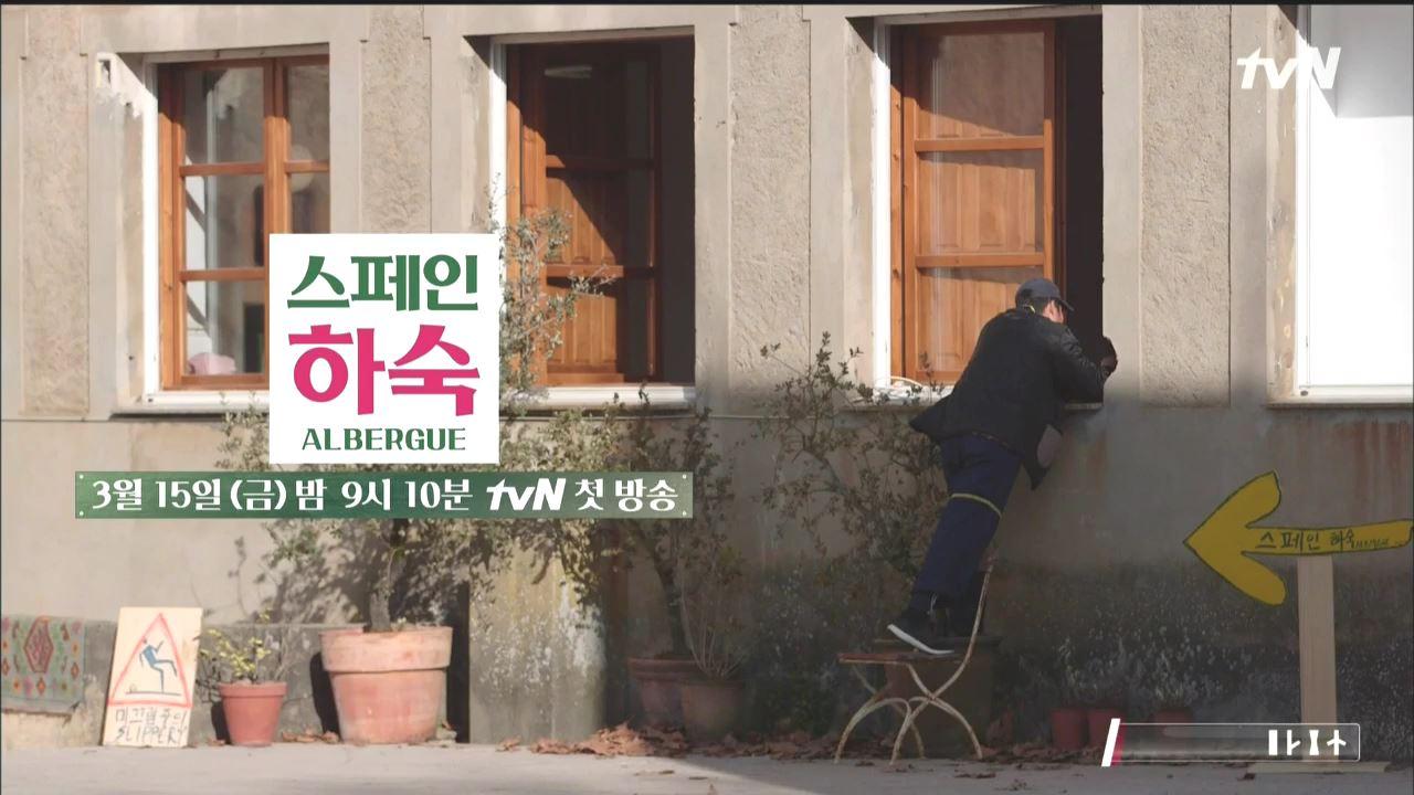 tvN 스페인하숙 미리보기 - #알베르게 무엇?!