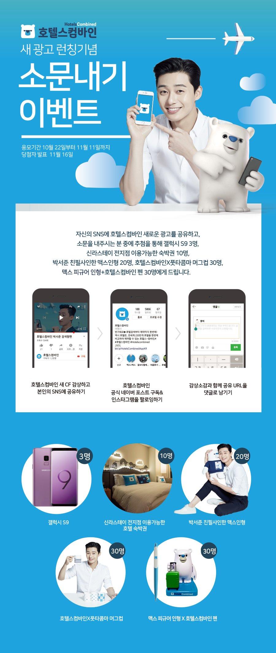 호텔스컴바인X박서준 새광고 런칭기념 소문내기 이...