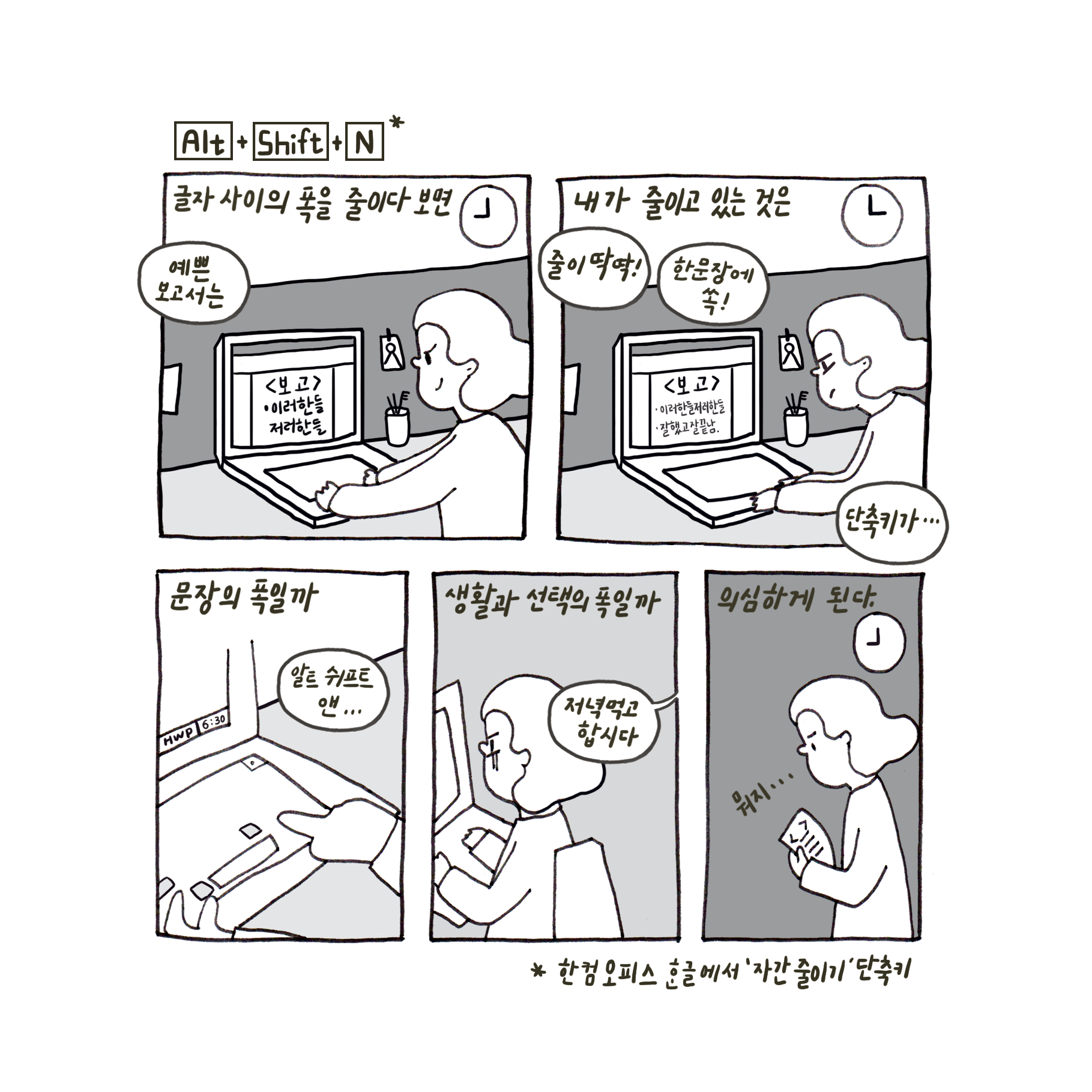 Alt + Shift + N - 안녕히