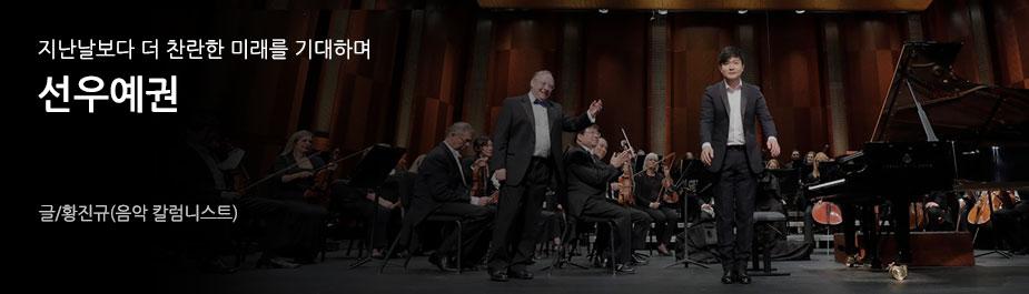반 클라이번 국제 피아노 콩쿠르 우승자 '선우예권'
