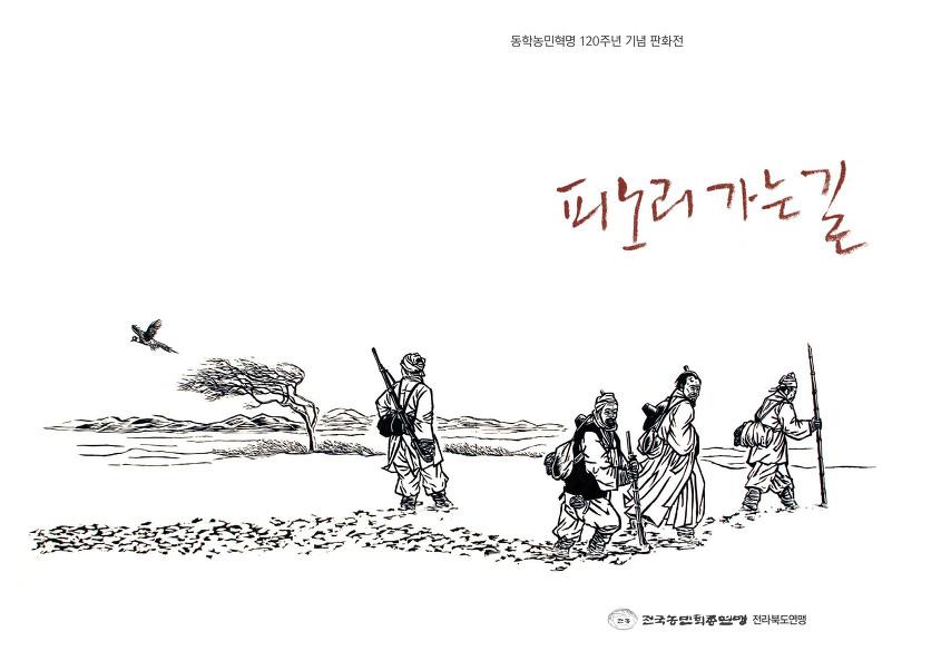 다시 새 하늘 열리면 기억해주오 / 동학 대접주 김...