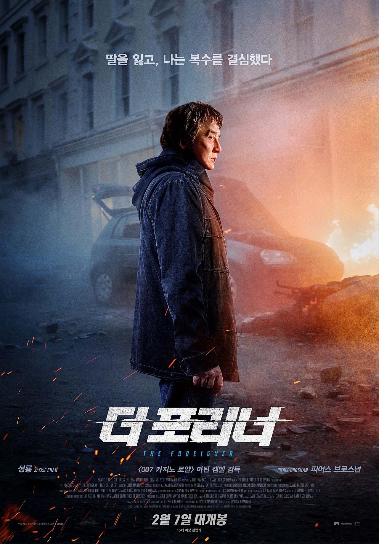 성룡과 007의 만남, <더 포리너> - 리뷰