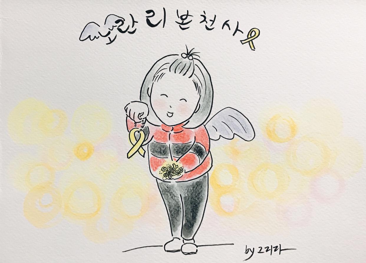 노란리본 천사 - 촛불집회에서 만난 귀여운 꼬마