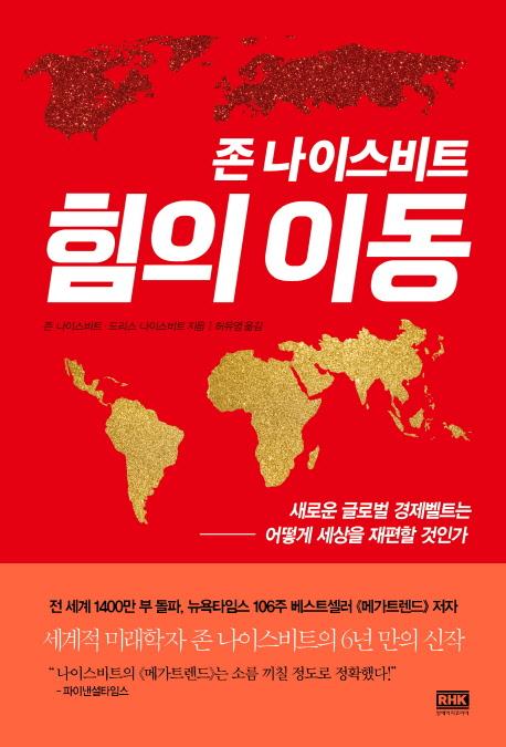 힘의 이동을 쓰다 - 한국이 새로운 세계의 선두주...