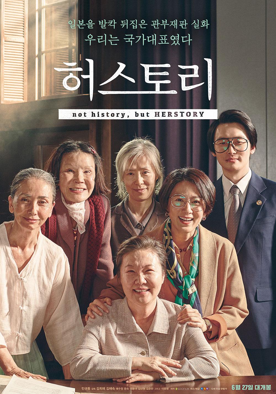 허스토리 HERSTORY - 민규동 감독, 김혜옥, 김희애...
