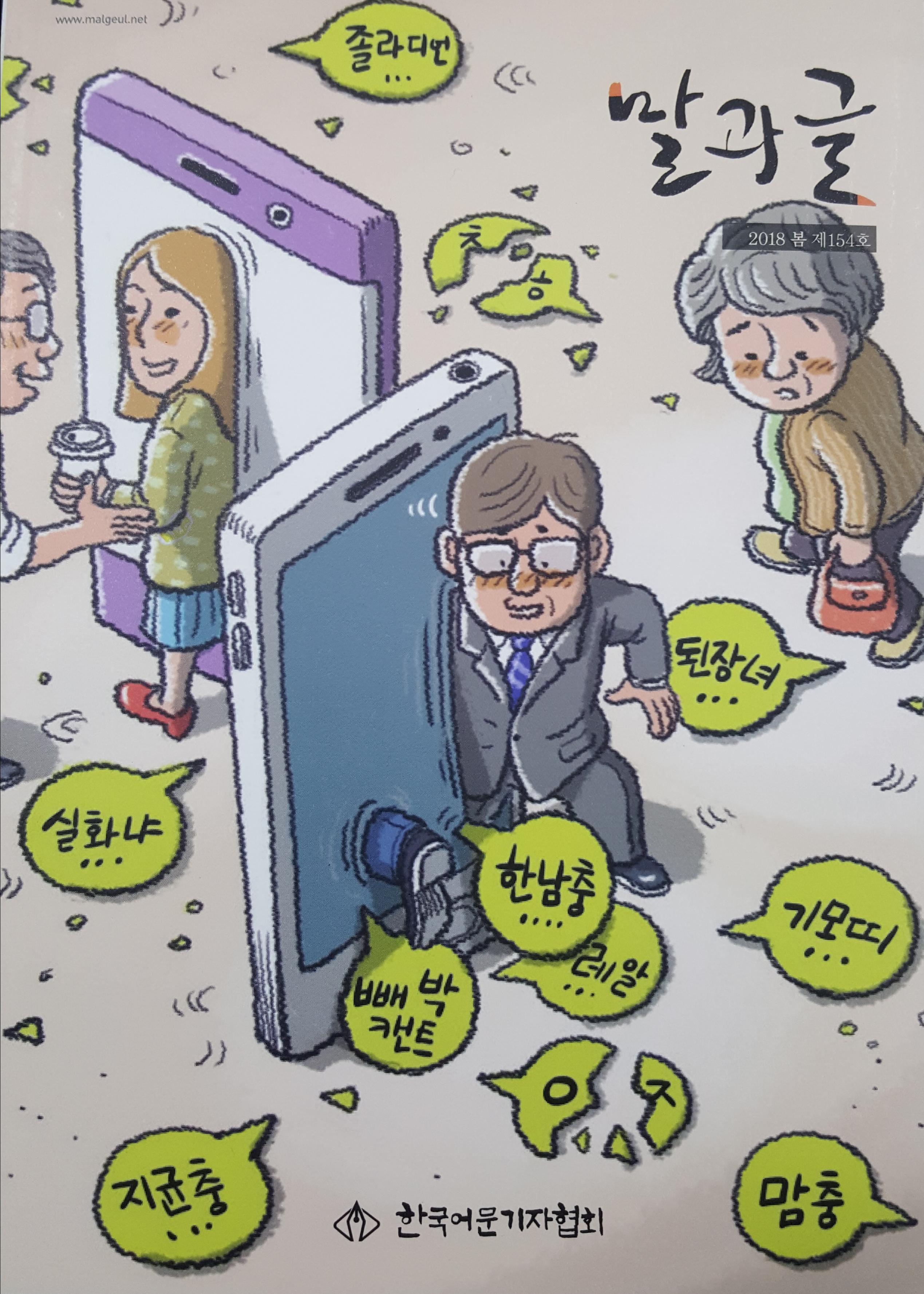 검열을 검열하다 - '나니아 옷장 속의 대중음악사'...