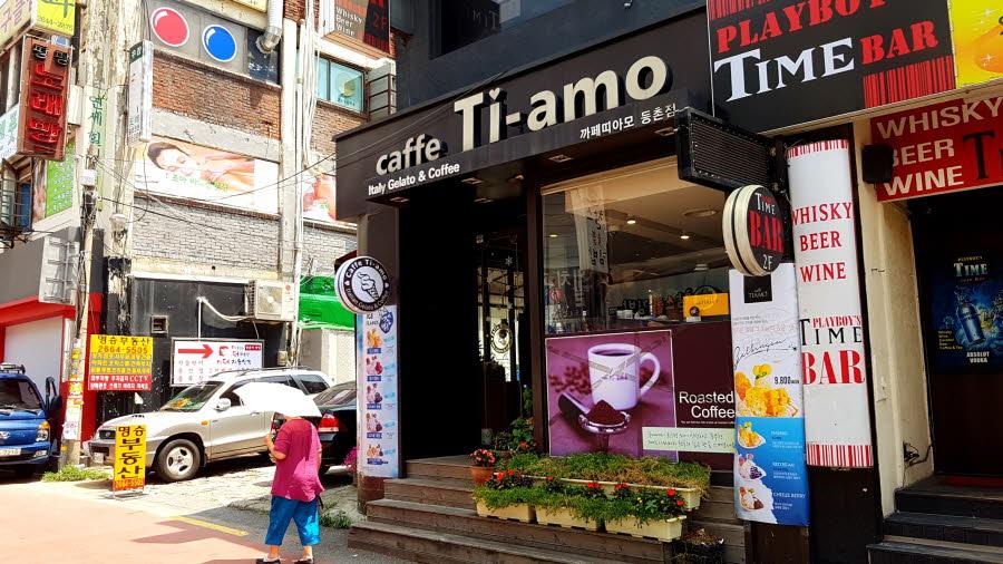 카페띠아모에서 커피를 마시며 받은 재난문자by양...