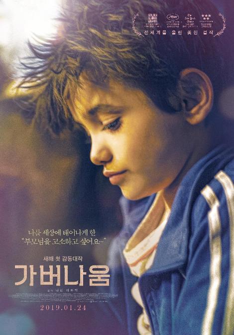 [영화] <가버나움>, 무책임한 부모를 고발하다 - ...