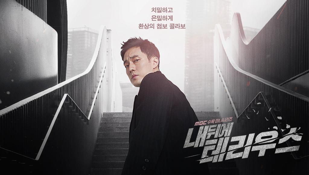 2019 MBC 드라마를 기대해!