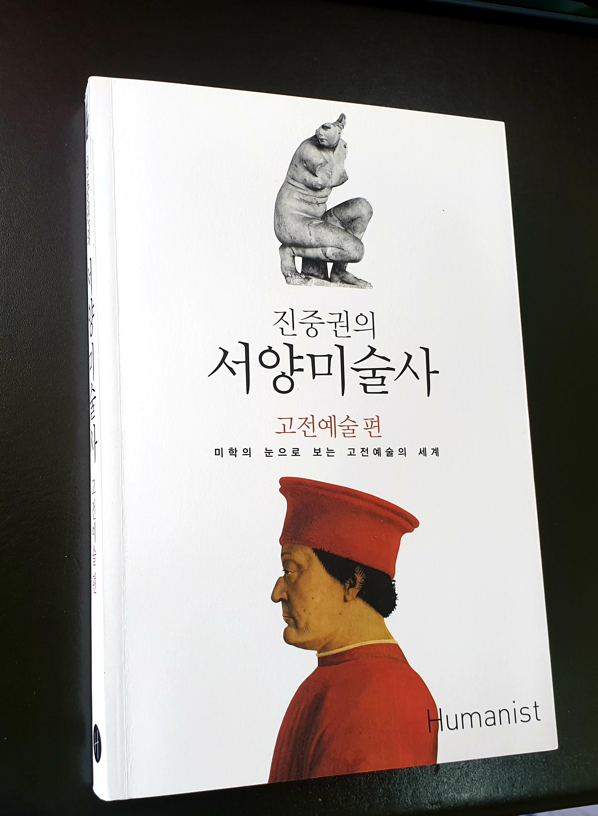<진중권의 서양미술사>