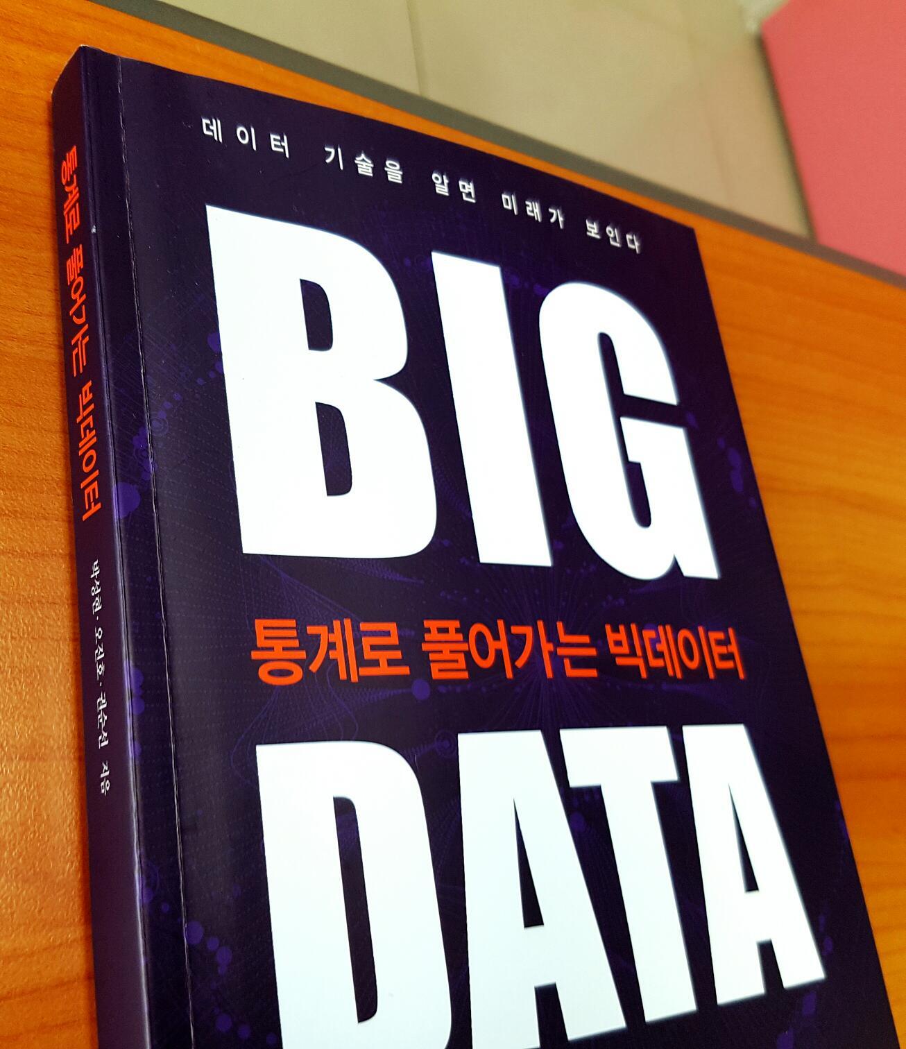 <빅데이터, Big Data> 박성현 - 통계로 풀어가는 ...