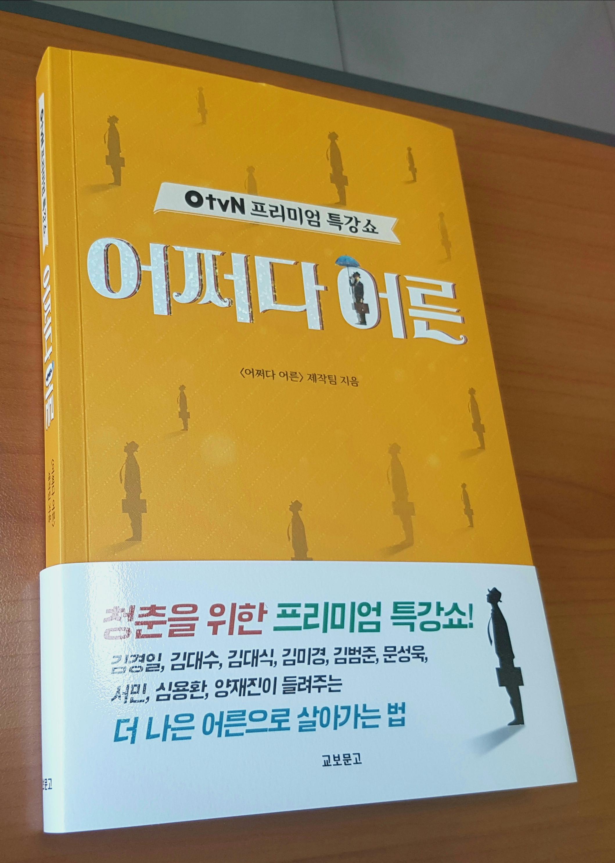 """<생각 사용설명서> - tvN 프리미엄 특강쇼 """"어쩌..."""