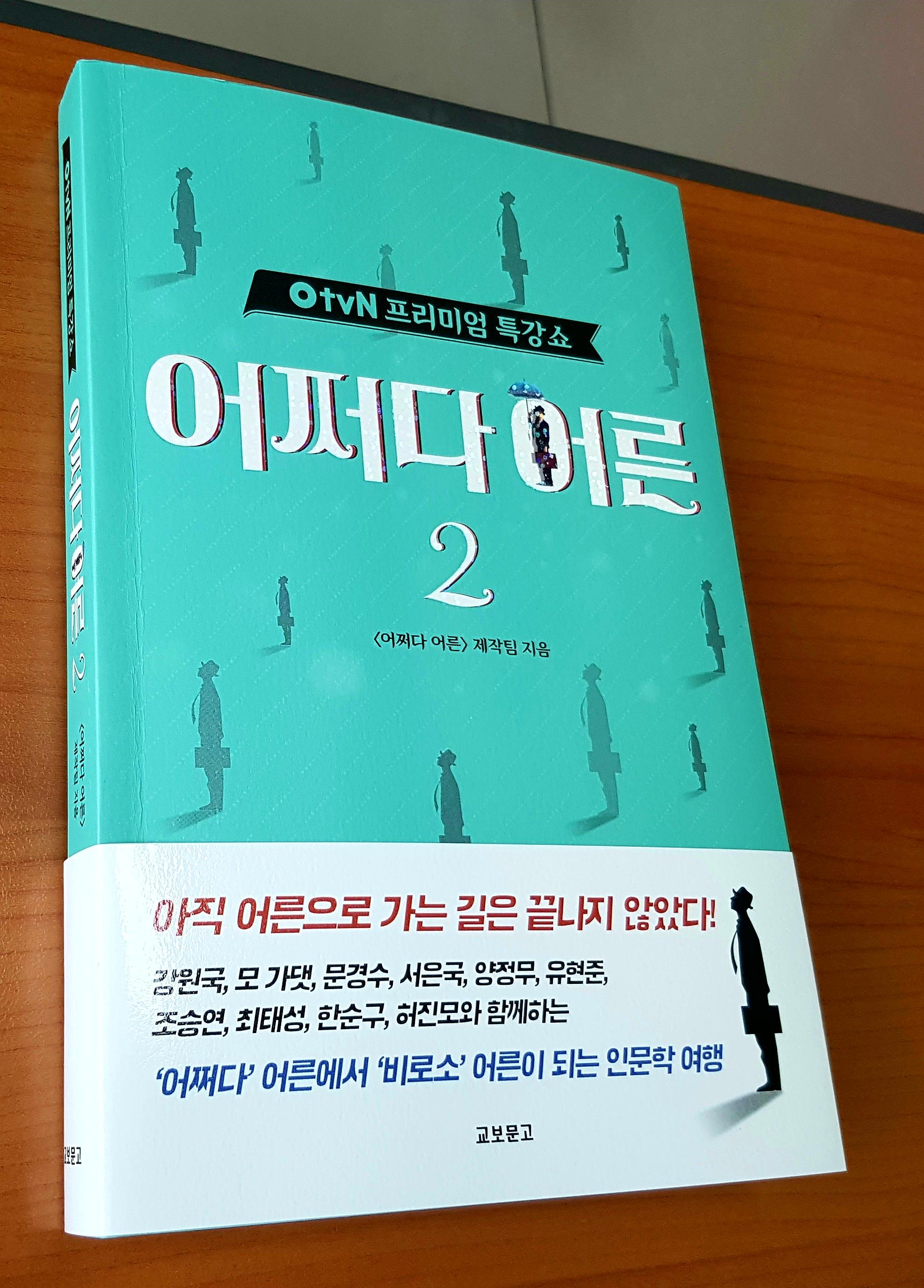 """<행복을 배우는 시간> - """"어쩌다 어른 2""""中"""