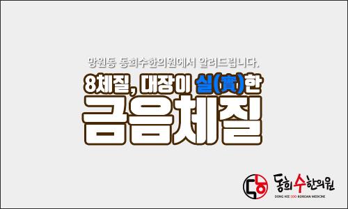 금음체질의 성향과 특성 #8체질 - 망원동 동희수한...
