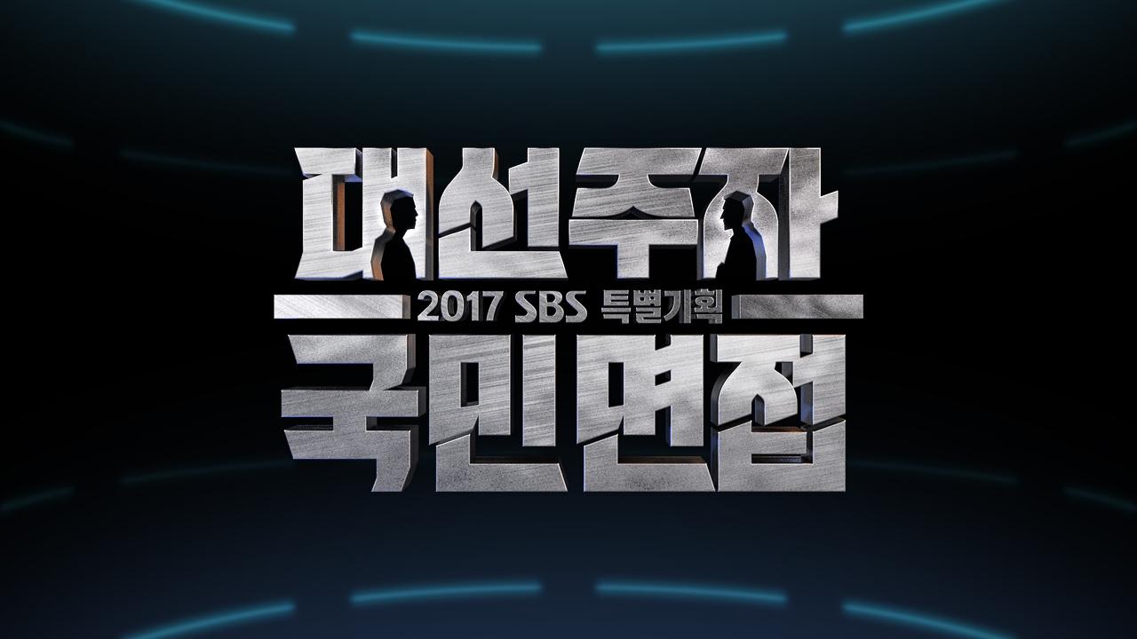 문재인 > 이재명 > 유승민 > 안철수 > 안희정 - SB...