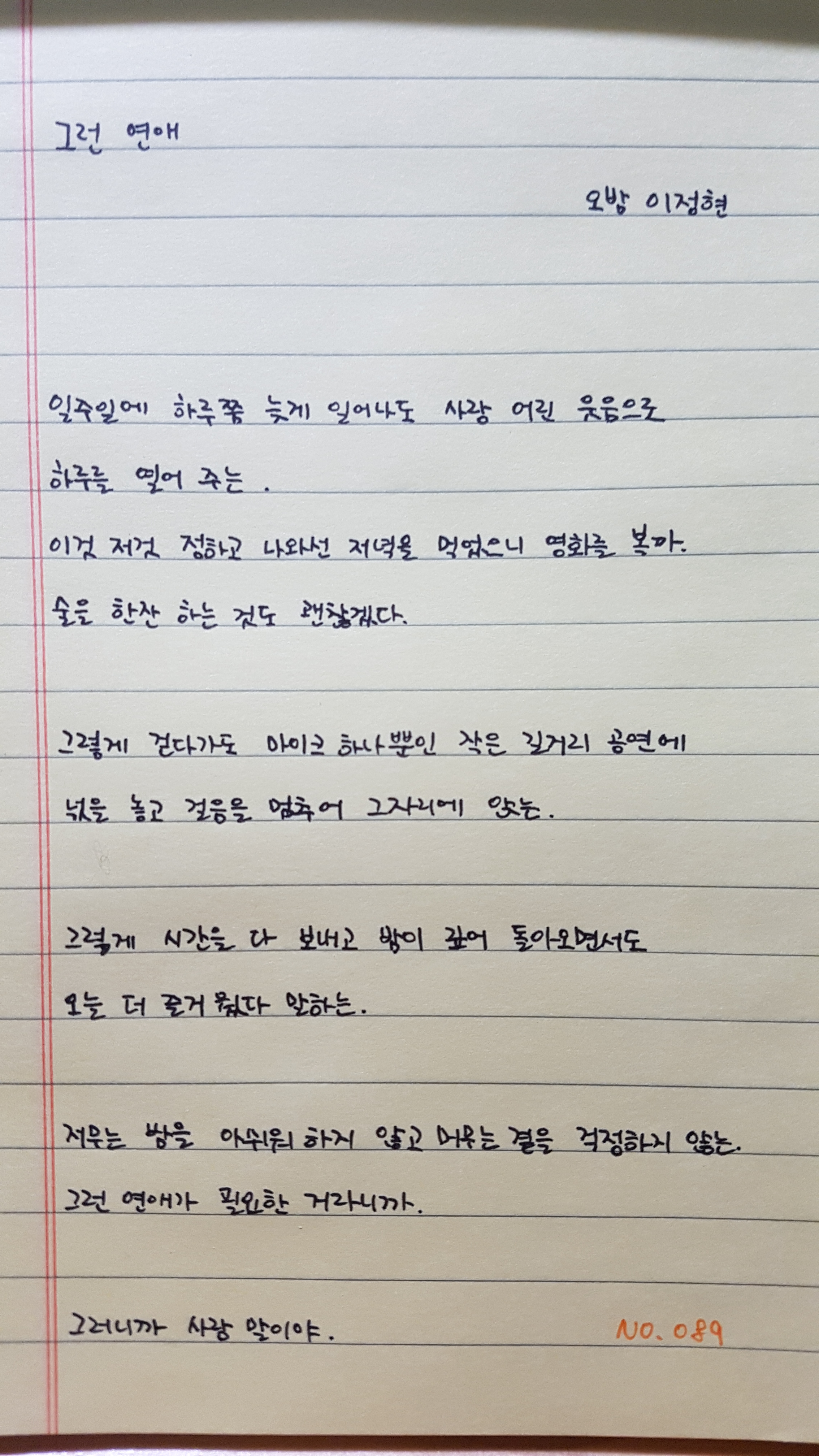 089_그런 연애 - 오밤 이정현