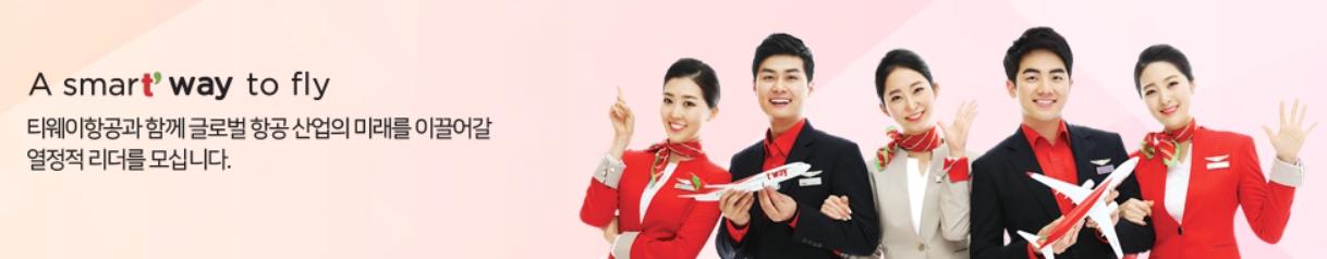 2019 상반기 티웨이 항공 자소서 항목 분석 - 자소...
