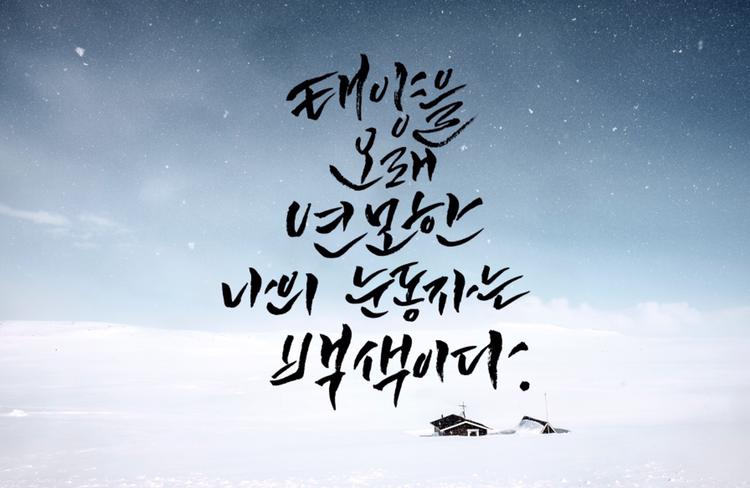 눈동자 - 김성태