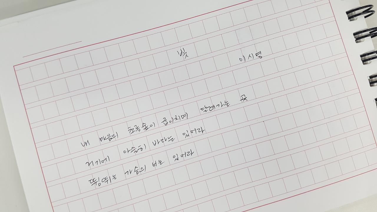 #069. 빛 - by 이시영