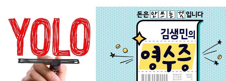 욜로(YOLO)와 김생민의 영수증, 무엇이 옳은가? - ...