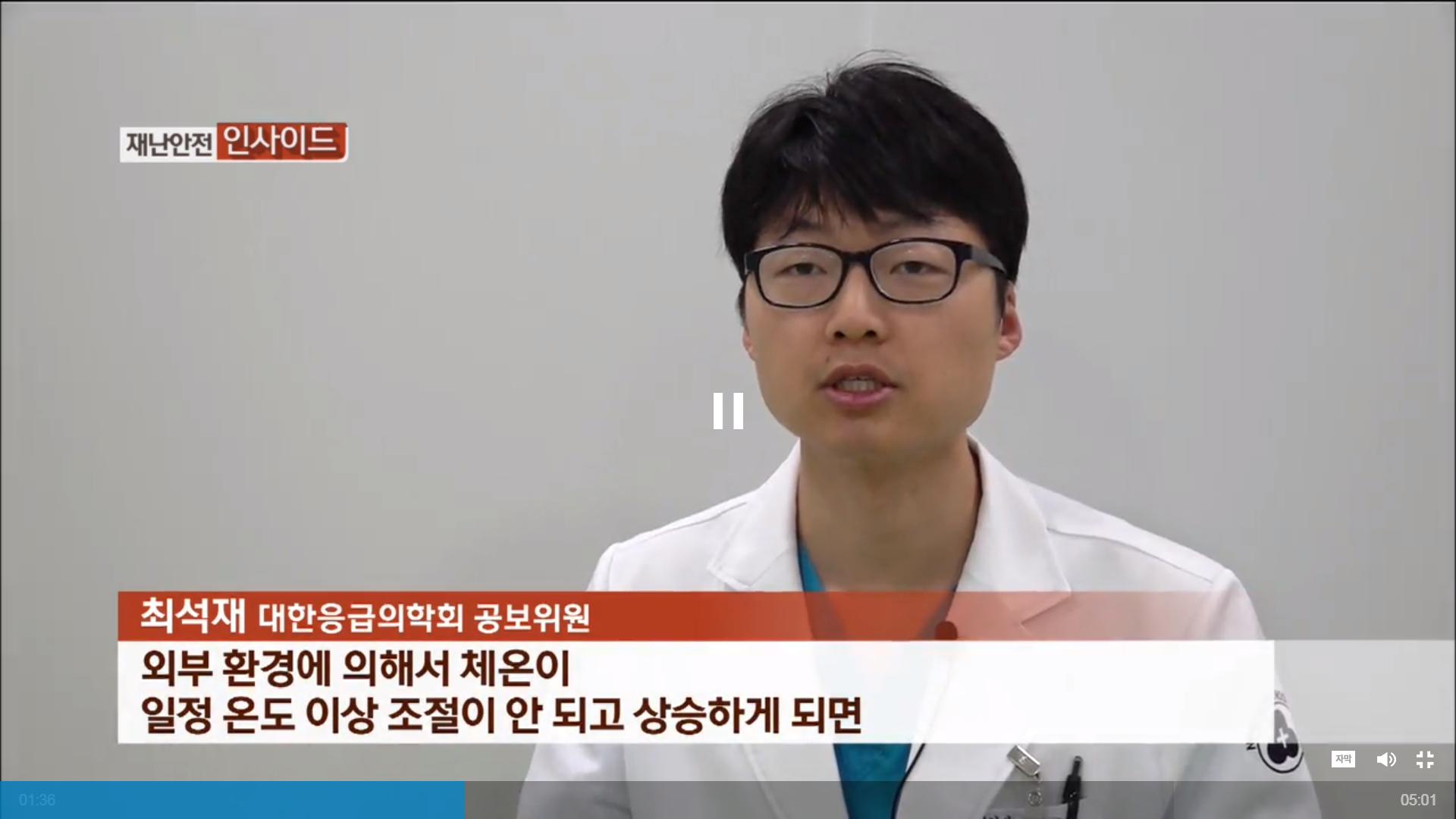 KBS 재난방송센터 인터뷰 - 2018년 6월 17일 방송