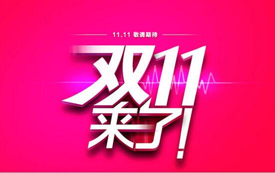중국판 블랙프라이데이 광군제. 16년 매출 21조 원...
