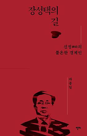 독재와 권력과 우아한 시점 - 장성택의 길, 올해의 책
