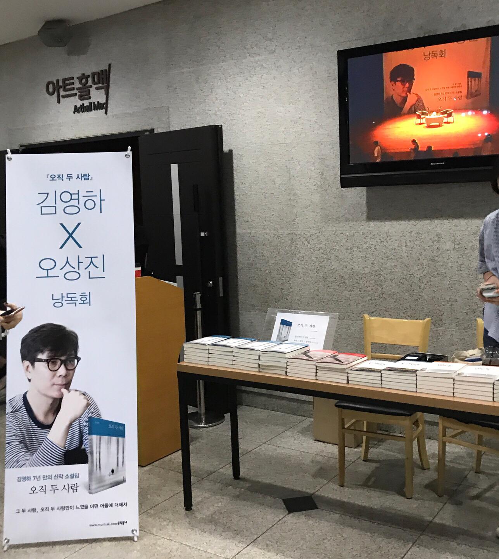 오직 두 사람 출간 기념 김영하X오상진 낭독회