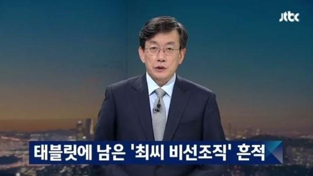 jtbc 손석희 뉴스룸이 최대 수혜자라고? - mbc와 j...