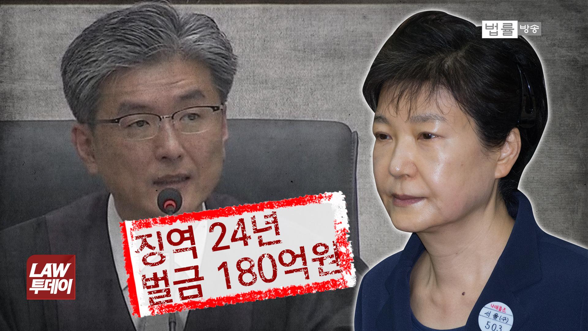 이재용 청탁 없는 뇌물... 박근혜 징역 24년 단상 ...