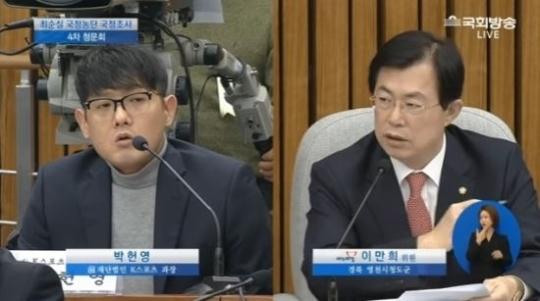 고영태, 최순실 측 짜고 청문회 위증?