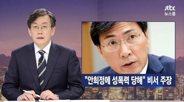 """안희정 성폭행 폭로에 靑 """"충격""""... - 표창원·..."""