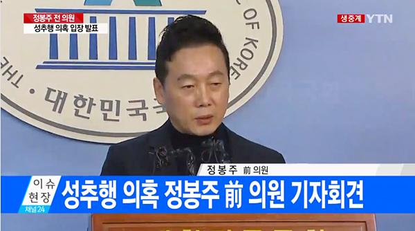 '성추행 의혹 공방' 정봉주-서어리 카톡,