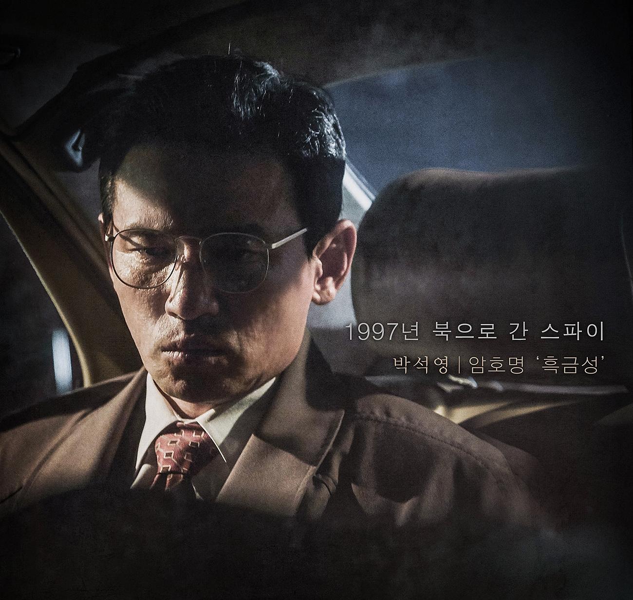 [리뷰] '공작' 황정민X이성민, - 브로맨스로 차린 ...