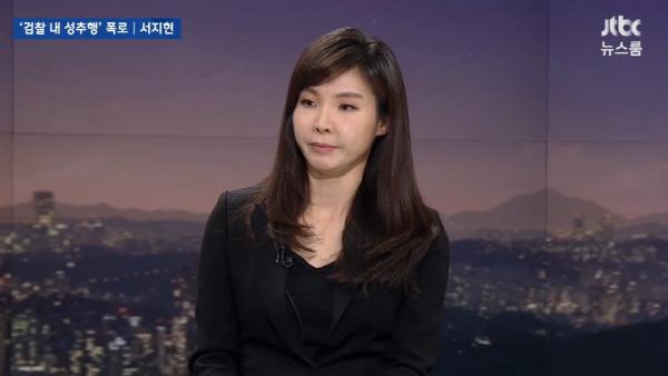 '뉴스룸' 서지현 검사, - 검찰개혁 당위에 쐐기...