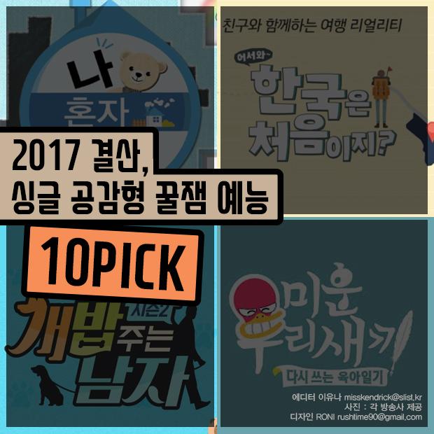 [카드뉴스] 2017 결산,
