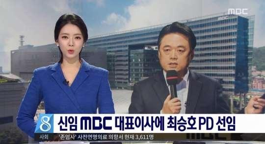 최승호 신임 MBC 사장과 배현진 앵커 - '얄궂은 ...