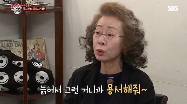 '집사부일체' 윤여정, - 53년 차 배우의 '한 줄'