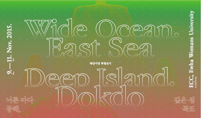 Preface 너른바다 동해, 깊은섬 독도