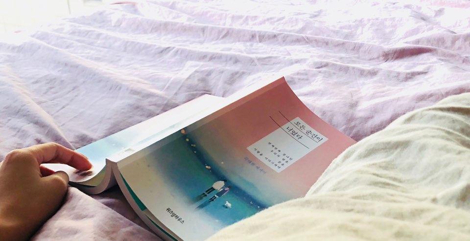 [일상수다] 책 '모든순간이 너였다'