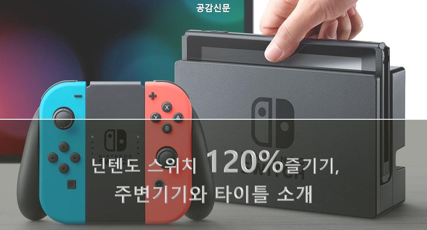 [알쓸다정] 닌텐도 스위치로 게임 120%즐기기 - 닌...