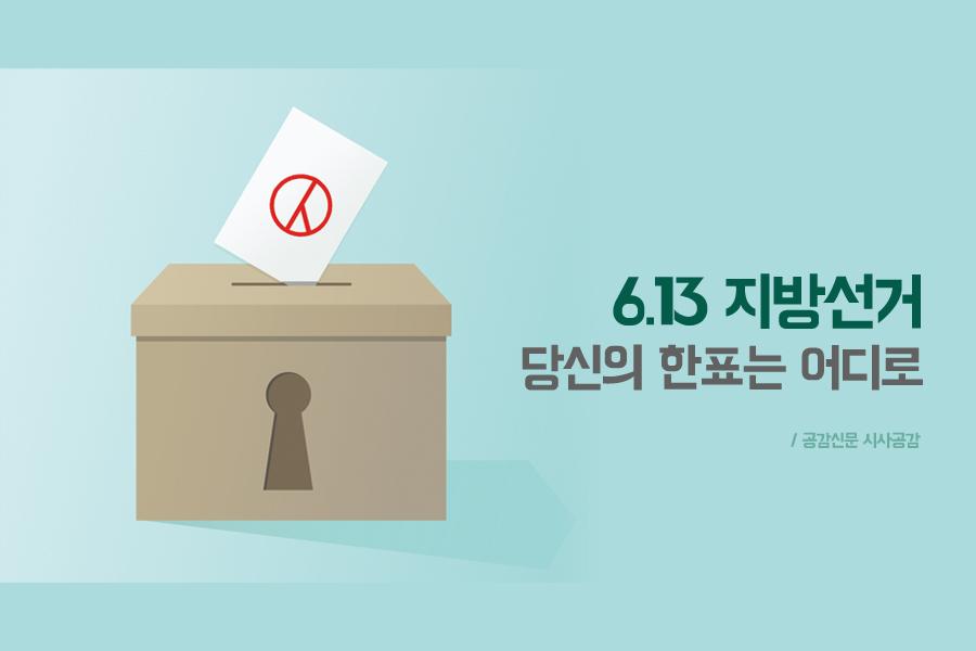 [시사공감] 6.13 지방선거, 당신의 한 표는 어디로
