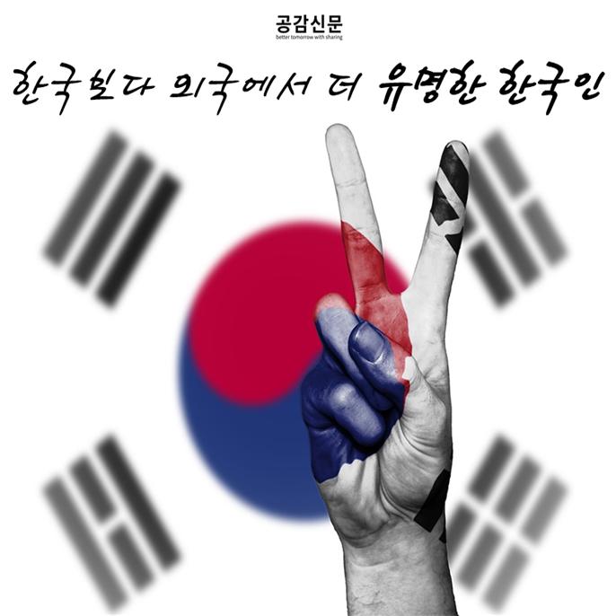 [교양공감] 한국보다 외국에서 더 유명한 한국인