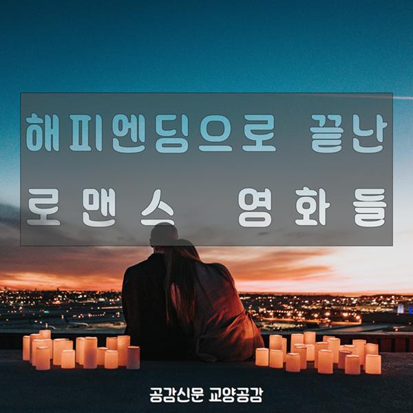 [교양공감] 해피엔딩으로 끝난 로맨스 영화들