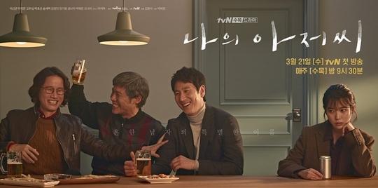 나의 아저씨 - 드라마 <나의 아저씨> 리뷰