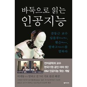 알파고와 이세돌 - <바둑으로 읽는 인공지능>(감동...