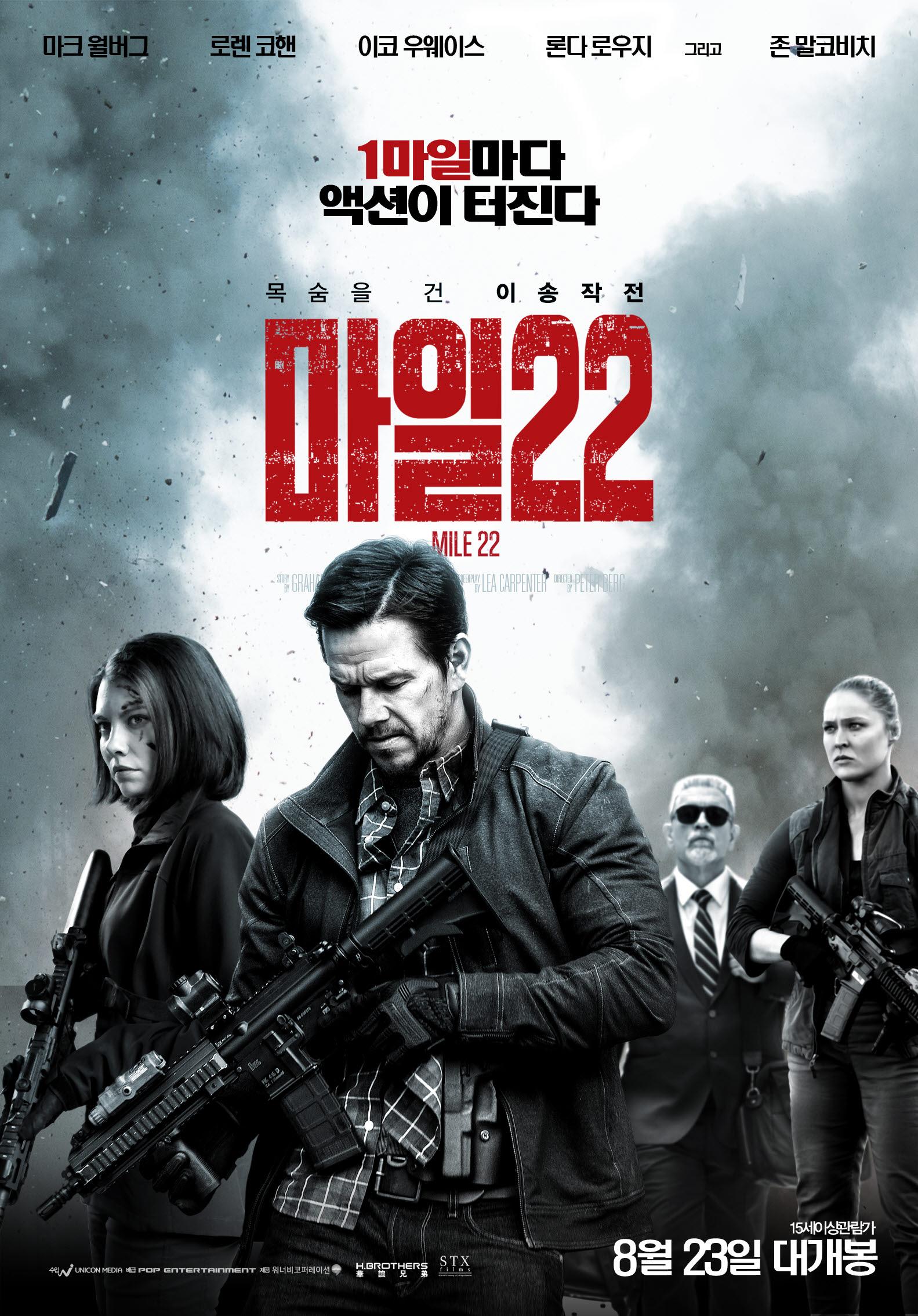 차라리 액션에만 집중했다면 - 영화 <마일22>(2018...