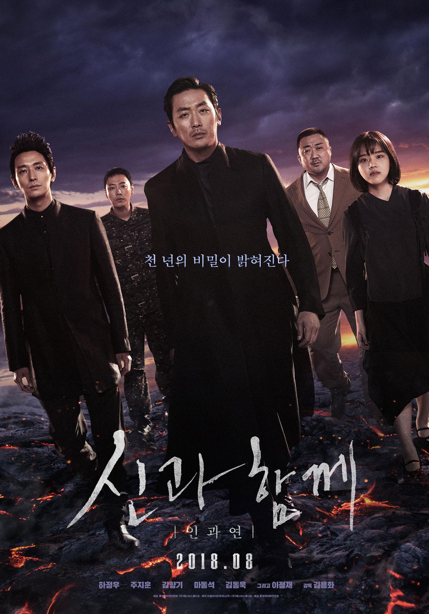 한국영화의 새로운 도약 - 영화 <신과 함께-인과 ...