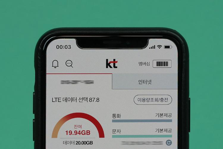KT 요금제 LTE 데이터 선택 87.8 혜택 분석!