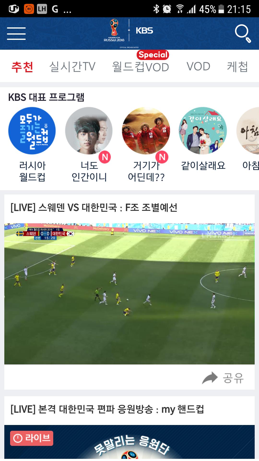 TV없는 아빠의 월드컵 두번째-KBS와 월드컵 - 러시...